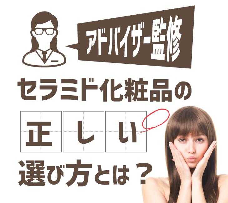 【アドバイザー監修】セラミド化粧品の正しい選び方とは?