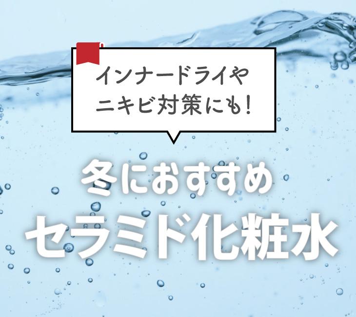 インナードライやニキビ対策にも!冬におすすめセラミド化粧水