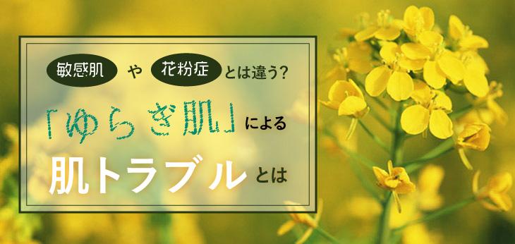 敏感肌や花粉症とは違う?「ゆらぎ肌」による肌トラブルとは