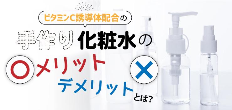 ビタミンC誘導体配合の手作り化粧水のメリット・デメリットとは?