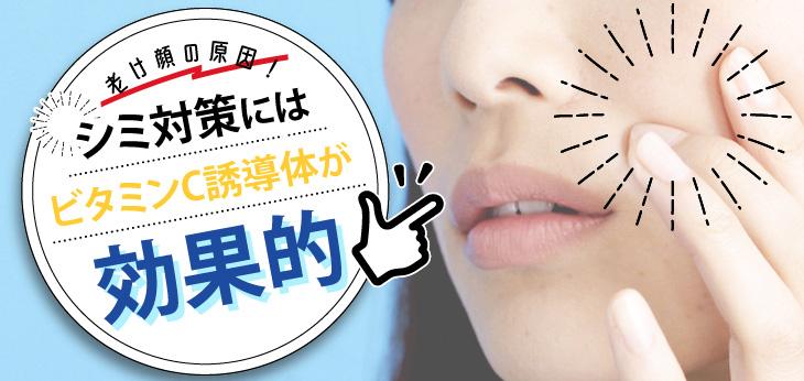 老け顔の原因!シミ対策にはビタミンC誘導体が効果的
