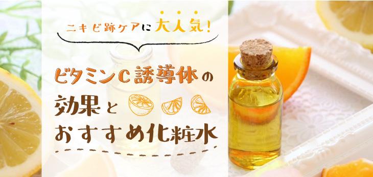 ニキビ跡ケアに大人気!ビタミンC誘導体の効果とおすすめ化粧水