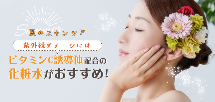 【夏のスキンケア】紫外線ダメージにはビタミンC誘導体配合の化粧水がおすすめ!