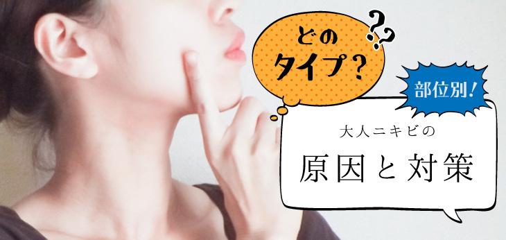 大人ニキビの原因と対策【あなたはどのタイプ?】