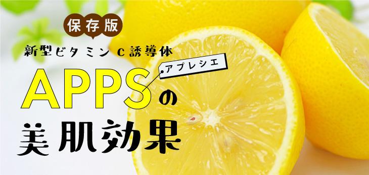 新型ビタミンC誘導体APPS(アプレシエ)の美肌効果【保存版】