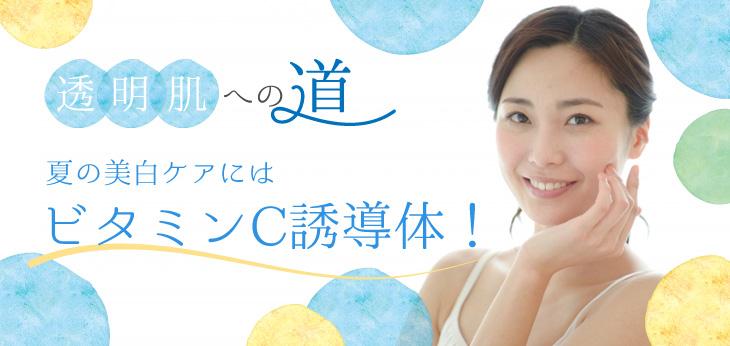 【透明肌への道】夏の美白ケアにはビタミンC誘導体!