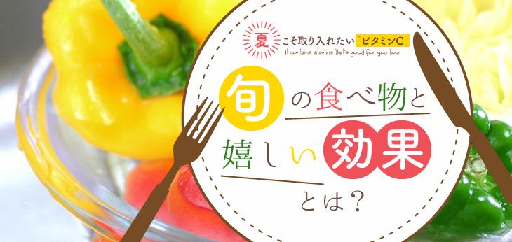 夏こそ取り入れたい「ビタミンC」旬の食べ物と嬉しい効果とは?