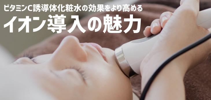ビタミンC誘導体化粧水の効果をより高める、イオン導入の魅力