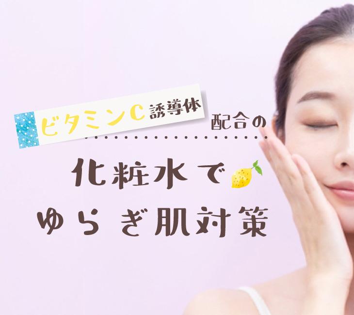 ビタミンC誘導体配合の化粧水でゆらぎ肌対策