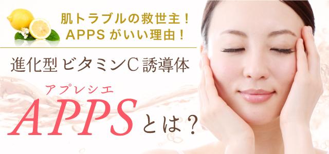 進化型ビタミンC誘導体APPS(アプレシエ)とは?